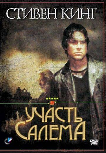 Участь Салема / Salem's Lot (2004)