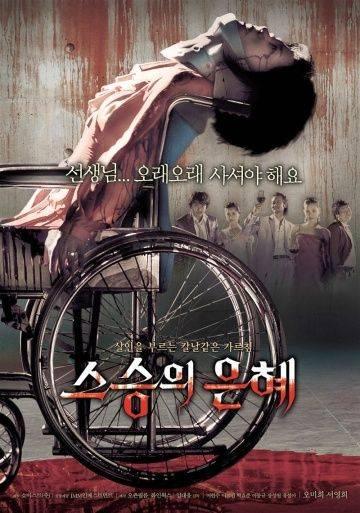 Учителю с любовью / Seuseungui eunhye (2006)