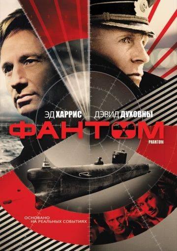 Фантом / Phantom (2012)