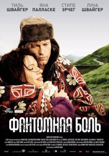Фантомная боль / Phantomschmerz (2009)