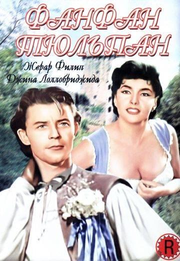 Фанфан-Тюльпан / Fanfan la Tulipe (1952)