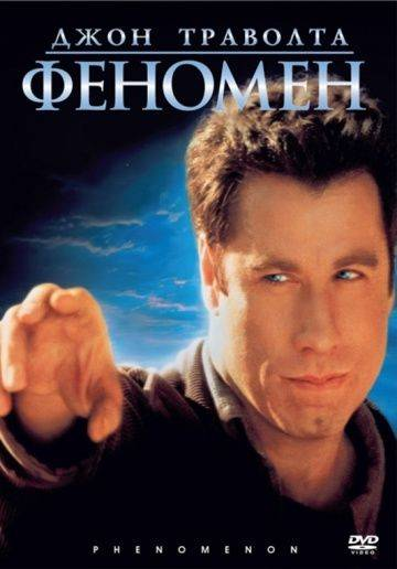 Феномен / Phenomenon (1996)