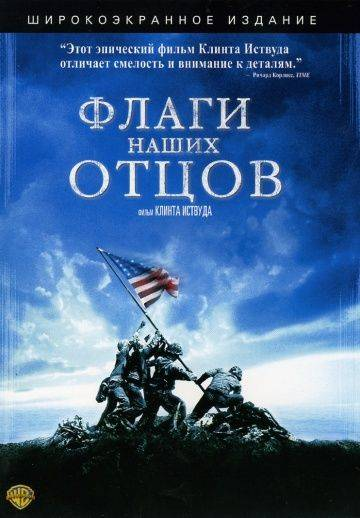 Флаги наших отцов / Flags of Our Fathers (2006)
