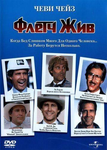 Флетч жив / Fletch Lives (1989)