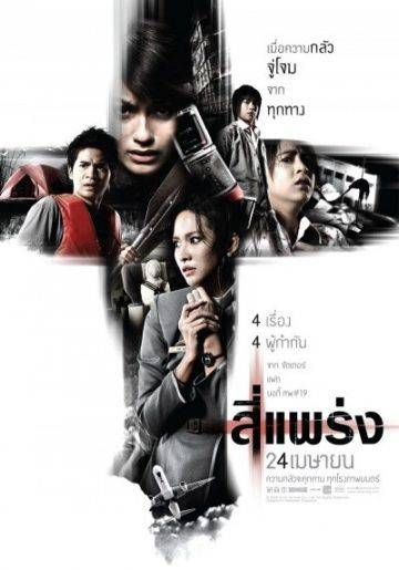 Фобия / See prang (2008)