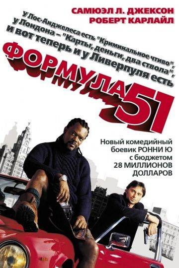 Формула 51 / The 51st State (2001)