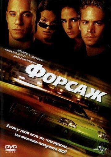 Форсаж / The Fast and the Furious (2001)
