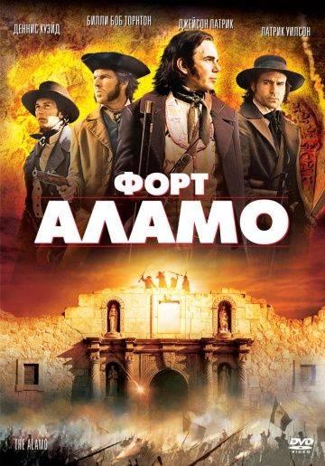 Форт Аламо / The Alamo (2004)