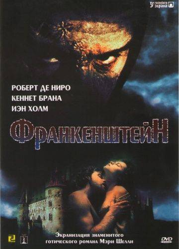 Франкенштейн / Mary Shelley's Frankenstein (1994)