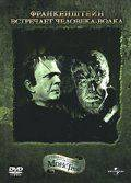 Франкенштейн встречает Человека-волка / Frankenstein Meets the Wolf Man (1943)