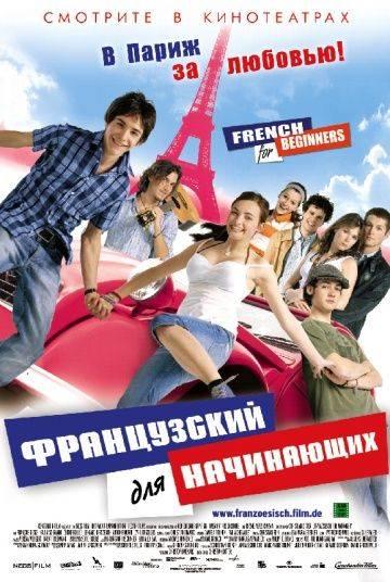 Французский для начинающих / Franzsisch fr Anfnger (2006)