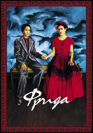 Фрида / Frida (2002)
