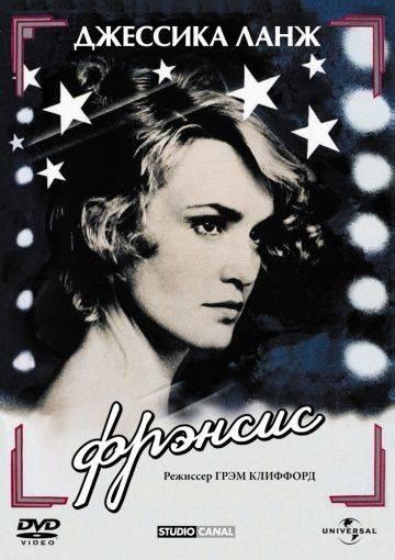 Фрэнсис / Frances (1982)