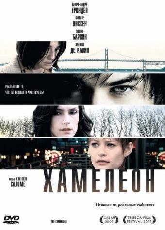 Хамелеон / The Chameleon (2010)