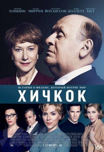 Хичкок / Hitchcock (2012)