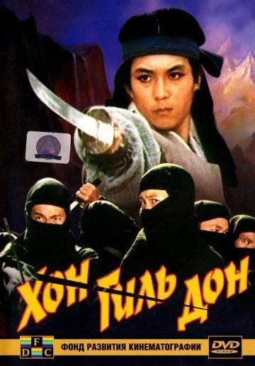 Хон Гиль Дон / Hong Kil-dong (1986)