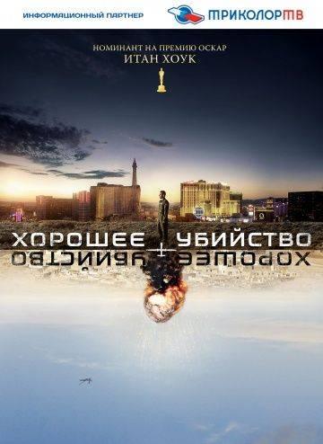 Хорошее убийство / Good Kill (2014)