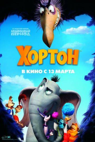 Хортон / Horton Hears a Who! (2008)