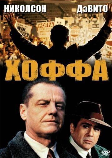 Хоффа / Hoffa (1992)