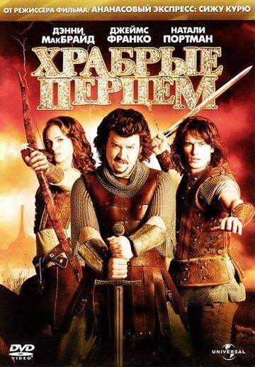 Храбрые перцем / Your Highness (2010)