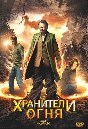Хранители огня / Under the Mountain (2009)