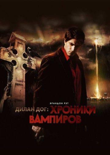 Хроники вампиров / Dylan Dog: Dead of Night (2010)