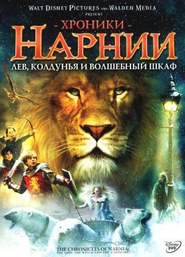 Хроники Нарнии: Лев, колдунья и волшебный шкаф / The Chronicles of Narnia: The Lion, the Witch and the Wardrobe (2005)
