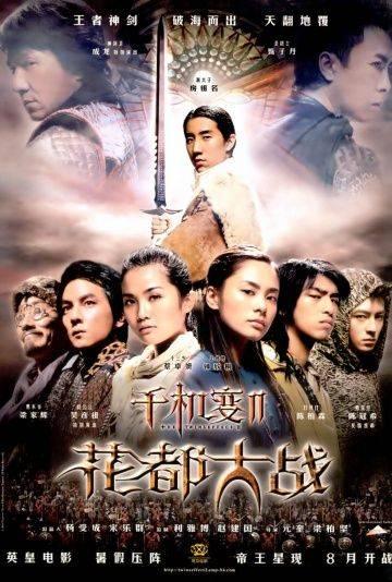 Хроники Хуаду: Лезвие розы / Fa dou daai jin (2004)