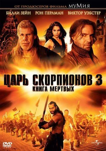 Царь скорпионов 3: Книга мертвых / The Scorpion King 3: Battle for Redemption (2012)