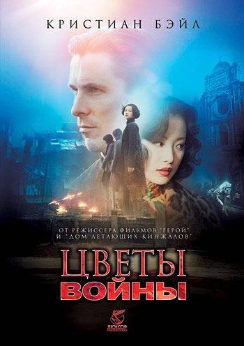 Цветы войны / Jin ling shi san chai (2011)