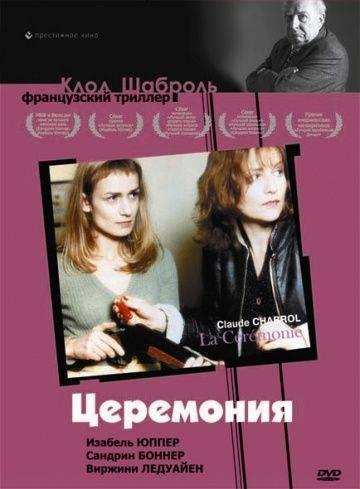 Церемония / La Crmonie (1995)