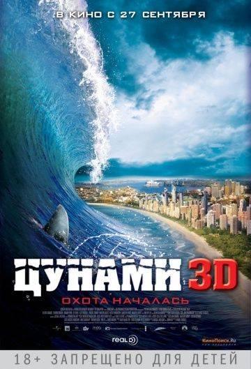 Цунами 3D / Bait (2011)