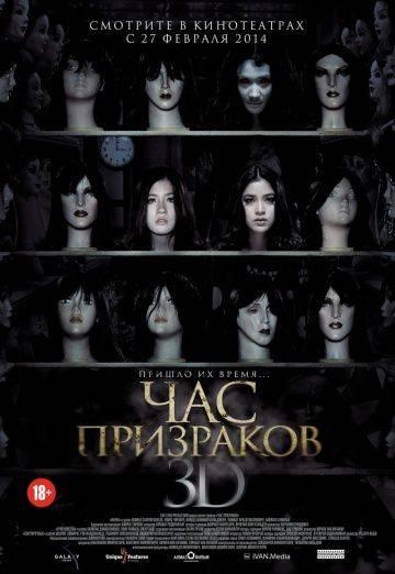 Час призраков / 3 A.M. 3D (2012)