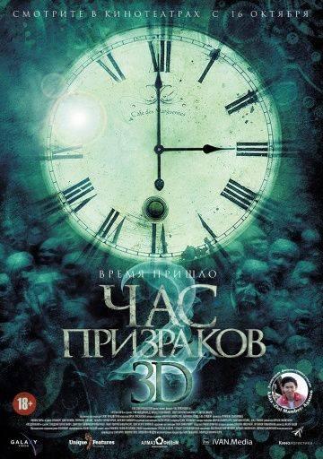 Час призраков 2 / Ti sam khuen sam 3D (2014)