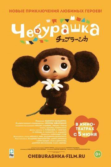 Чебурашка / Cheburashka (2013)