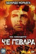 Че Гевара / Che Guevara (2005)