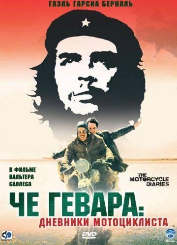 Че Гевара: Дневники мотоциклиста / Diarios de motocicleta (2004)