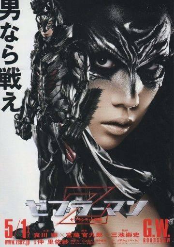 Человек-зебра 2: Атака на Зебра-Сити / Zeburman: Zebura Shiti no gyakush (2010)