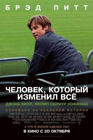 Человек, который изменил всё / Moneyball (2011)