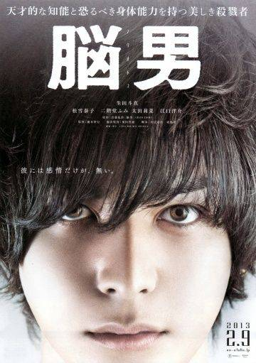 Человек-мозг / N Otoko (2013)