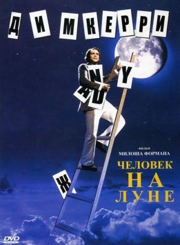 Человек на Луне / Man on the Moon (1999)
