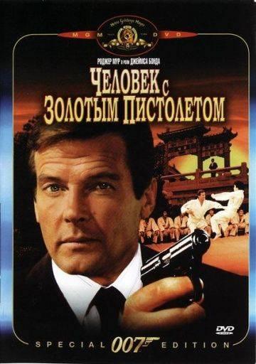 Человек с золотым пистолетом / The Man with the Golden Gun (1974)