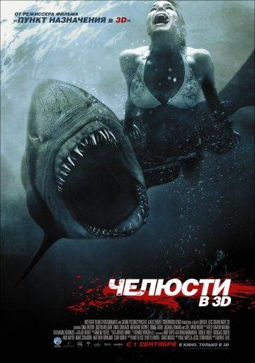 Челюсти 3D / Shark Night 3D (2011)