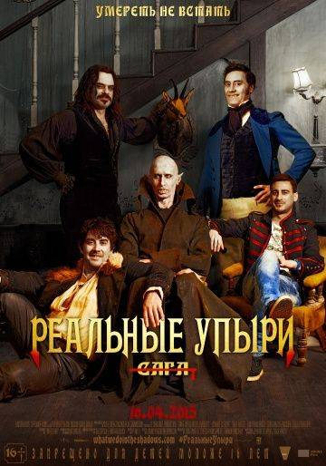 Реальные упыри / What We Do in the Shadows (2014)