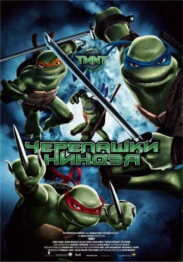 Черепашки-ниндзя / TMNT (2007)