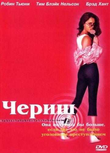 Чериш / Cherish (2002)