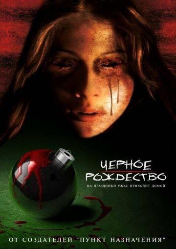 Черное Рождество / Black Christmas (2006)