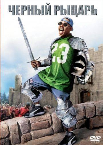 Чёрный рыцарь / Black Knight (2001)