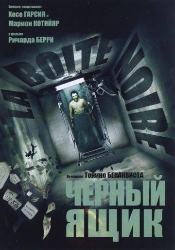 Черный ящик / La Bo&icirс;te noire (2005)
