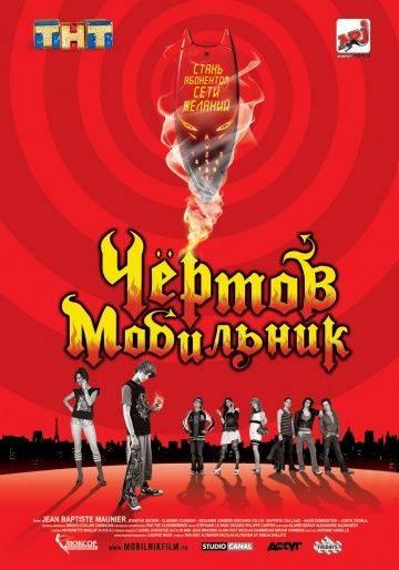 Чертов мобильник / Hellphone (2007)